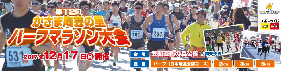 第12回 かさま陶芸の里ハーフマラソン【公式】