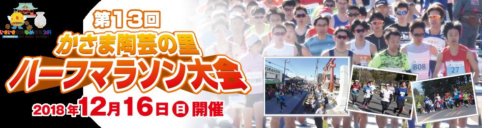 第13回かさま陶芸の里ハーフマラソン【公式】