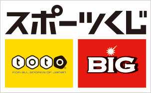 スポーツ応援サイトGROWING by スポーツくじ(toto・BIG)