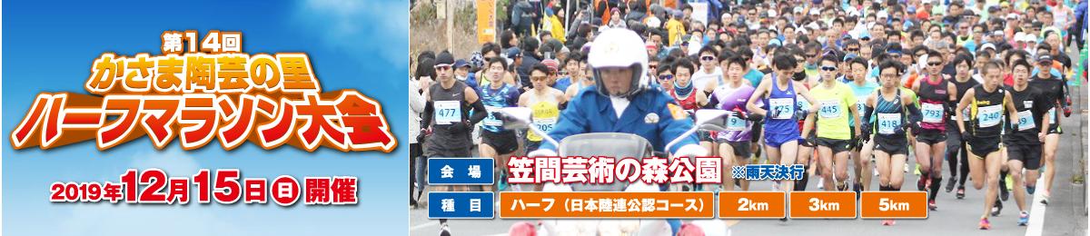 第14回かさま陶芸の里ハーフマラソン【公式】