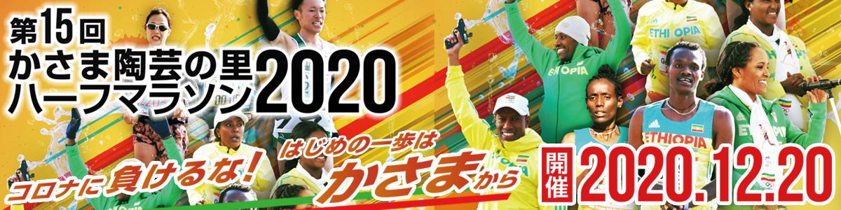 第15回かさま陶芸の里ハーフマラソン【公式】